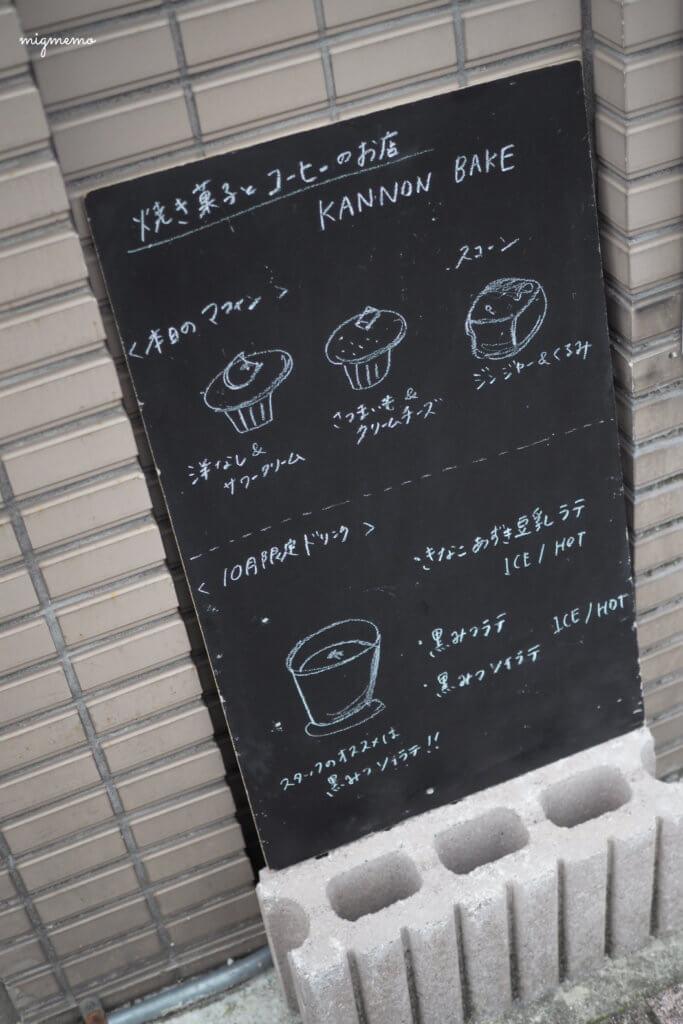 kannonbake10