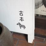 千種区の古書店・シマウマ書房