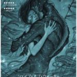 ギレルモ・デル・トロ監督の『シェイプ・オブ・ウォーター』をみて、小説版を読むはなし